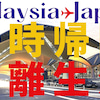 マレーシアから日本に一時帰国!!6日間のホテル隔離生活!の画像