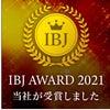 札幌婚活 IBJ AWARD2021を受賞致しました!ブルスターウエディングブログの画像