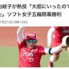 東京五輪が始まりました。の画像