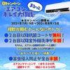 神奈川県エアコンキャンペーン第二弾!の画像