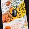 「日本の神さまから拝借しちゃう人生のルール 〜令和・龍神読み解き『古事記』〜」の画像