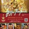 「寺ット・アート2021年」情報サイト公開!の画像