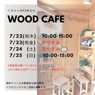 WOOD CAFE今週末の営業のお知らせ。の画像