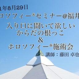 画像 【募集中】福井開催「入口に聞いて欲しいからだの根っこ」 の記事より 1つ目