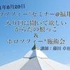 【募集中】福井開催「入口に聞いて欲しいからだの根っこ」の画像
