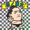 令和初の「横綱」誕生!!!の画像