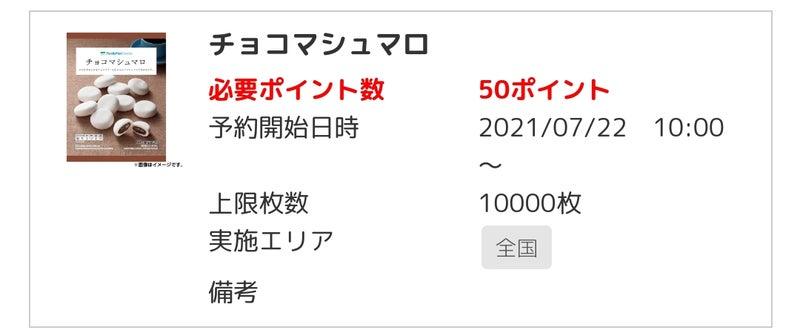 ファミマ_お試しクーポン_20210722