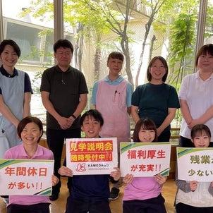 新潟の介護事業所で働こう❣️お友達紹介キャンペーンのご案内の画像