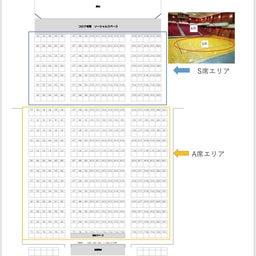 画像 【チケット情報】S席 指定席について の記事より
