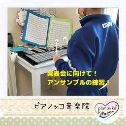 画像 生徒さんたち!リズム感いいです!【神戸市北区ピアノ教室】 の記事より 2つ目