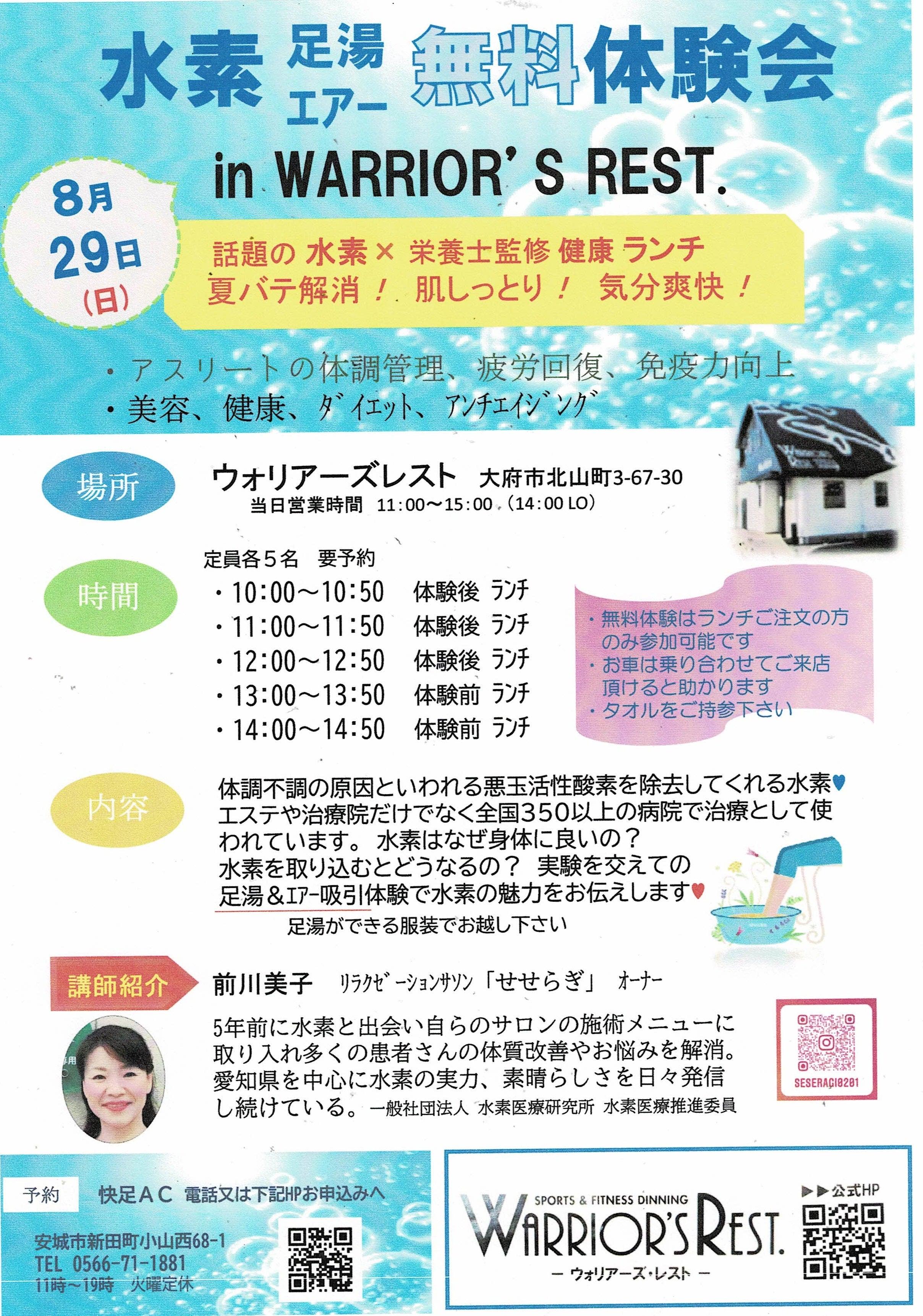 参加募集 (8/29)美容&若返り・免...
