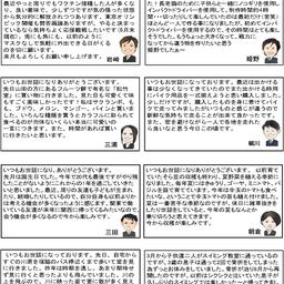 株式会社さんきゅースタッフ近況 大塚本社
