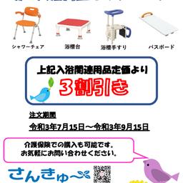 株式会社さんきゅー7月キャンペーン入浴用品3割引