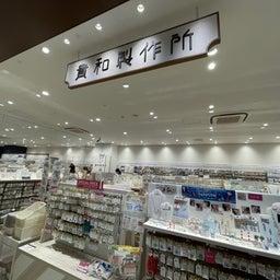 画像 渋谷スクランブルスクエアを 見学したよ〜 の記事より 11つ目