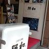 「2021年夏のライヴ喫茶・照和と、福岡サンパレス・森高千里と。」S8243の画像