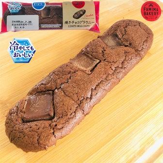 【ファミマ】200%超濃厚な焼きチョコブラウニー誕生!お店で秒で売れてた人気のチョコブラウニー!
