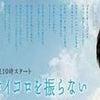 私の女優ヒストリー㉜ 日本テレビ 「神はサイコロを振らない」の画像