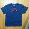 Tシャツコレクション2021① 八戸・洋酒喫茶プリンスの画像