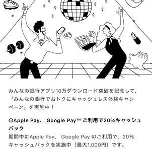 簡単!ほんとにもらえた、銀行口座開設で1000円!の画像