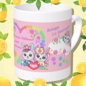 ★らびっぺマグカップ★いよいよ明日より発売開始!!の画像