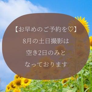 【お早めのご予約を♡】8月の土日撮影は空き2日のみとなっておりますの画像