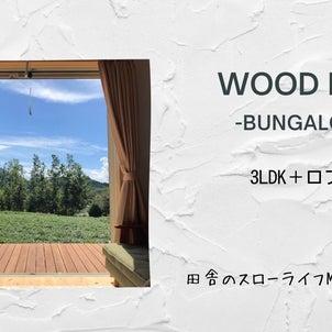 WOOD BOX第1号バンガローM様邸、動画(風)でご紹介。の画像