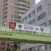 「国立競技場なう。~東京オリンピック2020~」S8245の画像