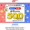 ラクマ新規さん楽天ポイント500円もらえます❤︎の画像