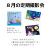 8/7・8/10 おひるねアート&おすわりアート撮影会 in八幡西銀杏庵会場の画像