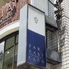 「小田和正ショップ・FAR EAST CAFEと、カフェオレ(ローソン)なう。」S8246の画像