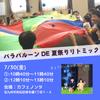 7/30 パラバルーンDE夏祭りリトミック 参加の皆様への画像
