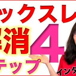 画像 【動画公開】今夜は、レス解消4ステップをインタビューでお届けします♪ の記事より 2つ目