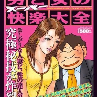 """エロ漫画家""""成田アキラ夫妻""""の性癖"""