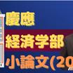 慶應義塾大学経済学部(小論文) 2018年の解説と解き方