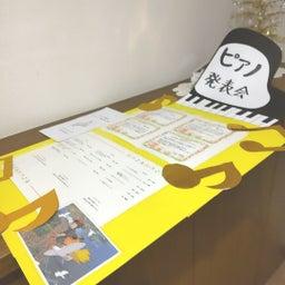 画像 発表会の準備&プログラム完成!【神戸市北区ピアノ教室】 の記事より 3つ目