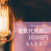 【5分で完了】電気代見直しで16500円GET♡の画像