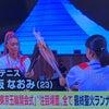 最終聖火ランナーは  テニスの大坂なおみさんの画像