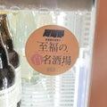 ★☆至福の百名酒場☆★