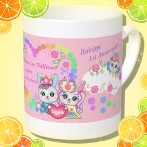 ★らびっぺマグカップ★本日より販売開始♡の画像
