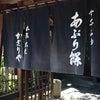 あぶり餅 本家根元 かざりや 【京都・北大路◆和菓子】の画像