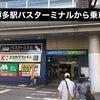 博多駅からバスでお越しになるお客様への画像