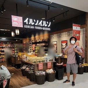 【韓国専門商店 イルソイルソ】充実度抜群な韓国ミニマートがつくばにオープン!の画像