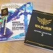 ゼルダの伝説のイラスト集が付いたニンドリ9月号とゲーム音楽で笑顔が溢れたオリンピック開会式