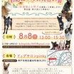 8月神戸アニマルレスキューpinky小さなわんにゃんお見合い会のご案内