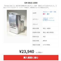 画像 GM-6815-140 set 『GM-6815-140 set』は、9回の取引実績を持つ(有) の記事より 2つ目