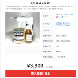 画像 GM-6815-140 set 『GM-6815-140 set』は、9回の取引実績を持つ(有) の記事より 1つ目