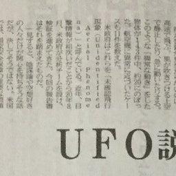 画像 UFO の記事より