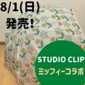 【STUDIO CLIP】ミッフィーコラボ品購入報告