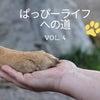 『ぱっぴーライフへの道VOL.4』お散歩の極意 HAS千葉アニマル通信の画像