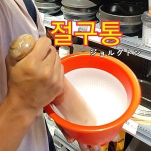 思いがけない韓国がいっぱい!【イルソイルソ】国内3店舗目・つくば店誕生!の画像